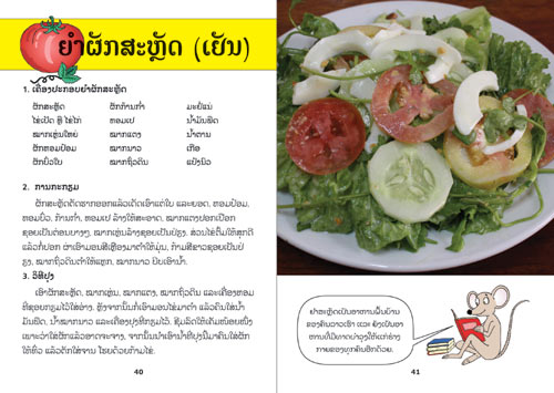 Samples pages from our book: Cooking Lao Food
