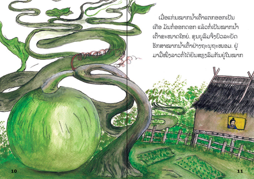 sample pages from The Giant Vine, published in Laos by Big Brother Mouse