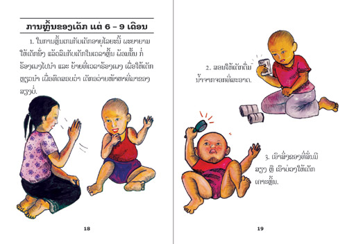 Samples pages from our book: Helping Children Develop