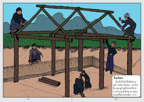 Samples pages from our book: Hmong Life