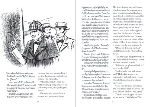 Samples pages from our book: The Secret of Boscombe Valley