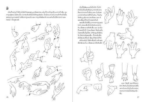 Samples pages from our book: How to Draw Cartoons