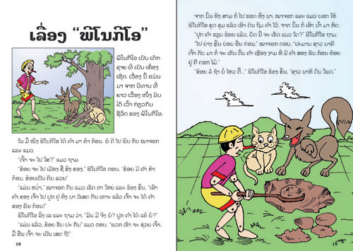 Samples pages from our book: I Can Read! #7: I Can Read Anything!