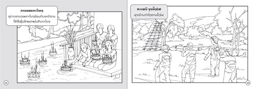 Samples pages from our book: Festivals Coloring Book