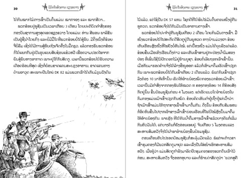 Samples pages from our book: Life in the War in Xieng Khuang