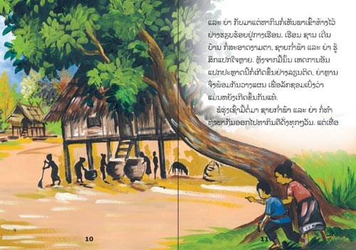 Samples pages from our book: Nang Kaifa