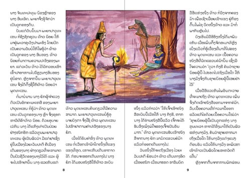 Samples pages from our book: Nang Sipsong