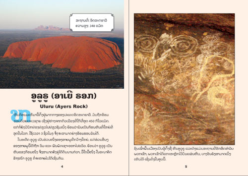 Samples pages from our book: Natural Wonders of the World