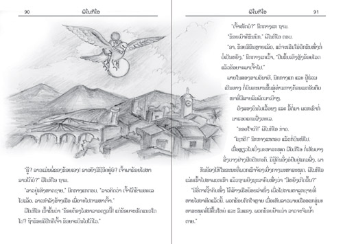 Samples pages from our book: Pinocchio
