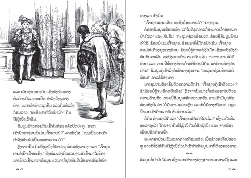 Samples pages from our book: The Prince and the Pauper