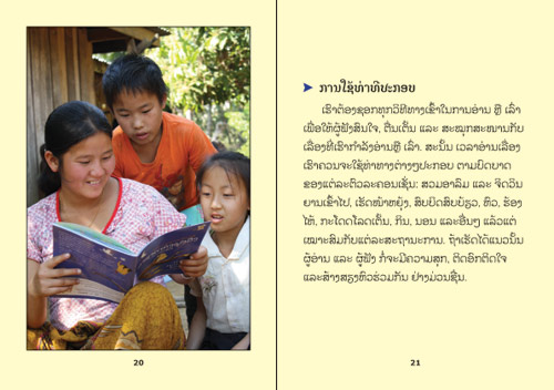 Samples pages from our book: The Joy of Reading