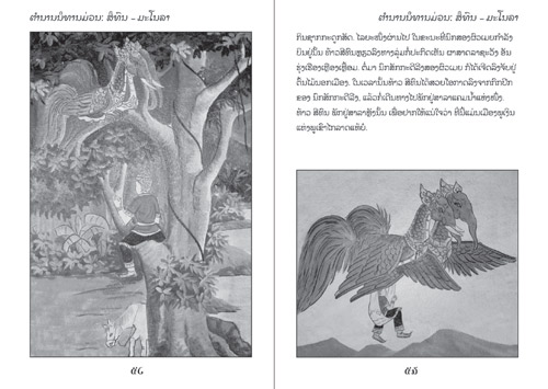 Samples pages from our book: Sithon and Manola
