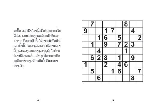 Samples pages from our book: Sudoku