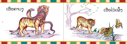 Samples pages from our book: The Tiger