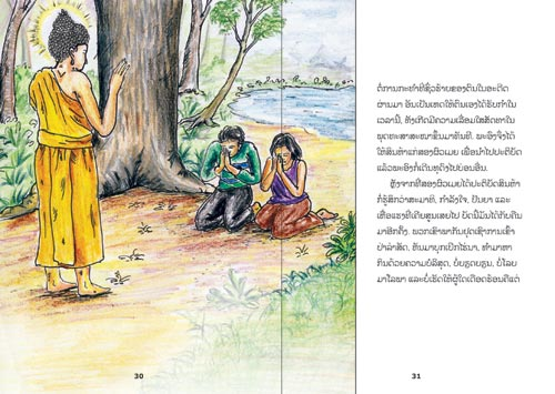 Samples pages from our book: Two friends, Champa and Champou