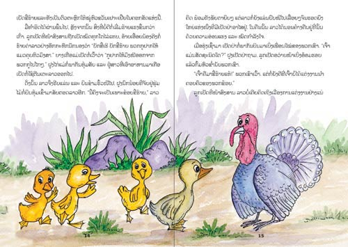 Samples pages from our book: The Ugly Duckling