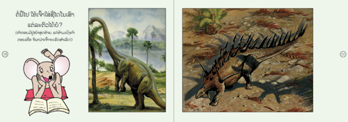 Samples pages from our book: What Dinosaur Is This?