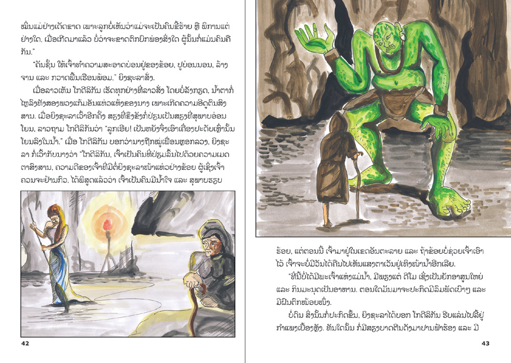 sample pages from Why the Cat Kills Rats, published in Laos by Big Brother Mouse