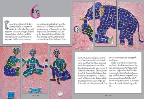 Samples pages from our book: Wat Xieng Thong